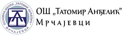 "ОШ ""Татомир Анђелић"""